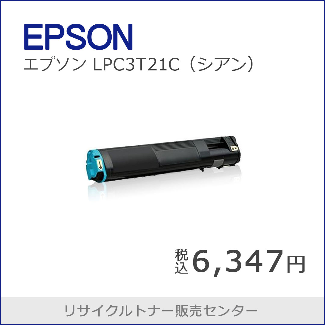 エプソンLPC3T21Cの写真です。