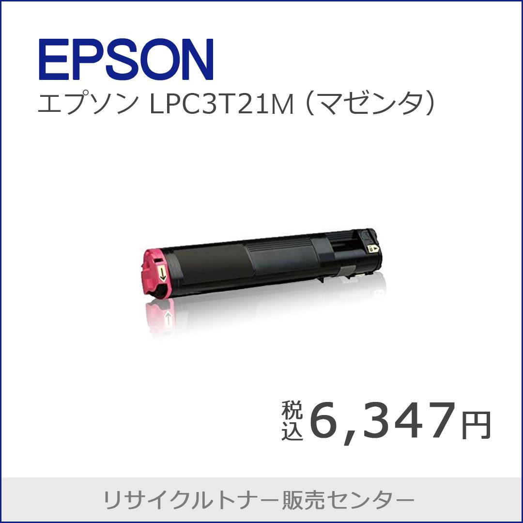 エプソンLPC3T21Mの写真です。