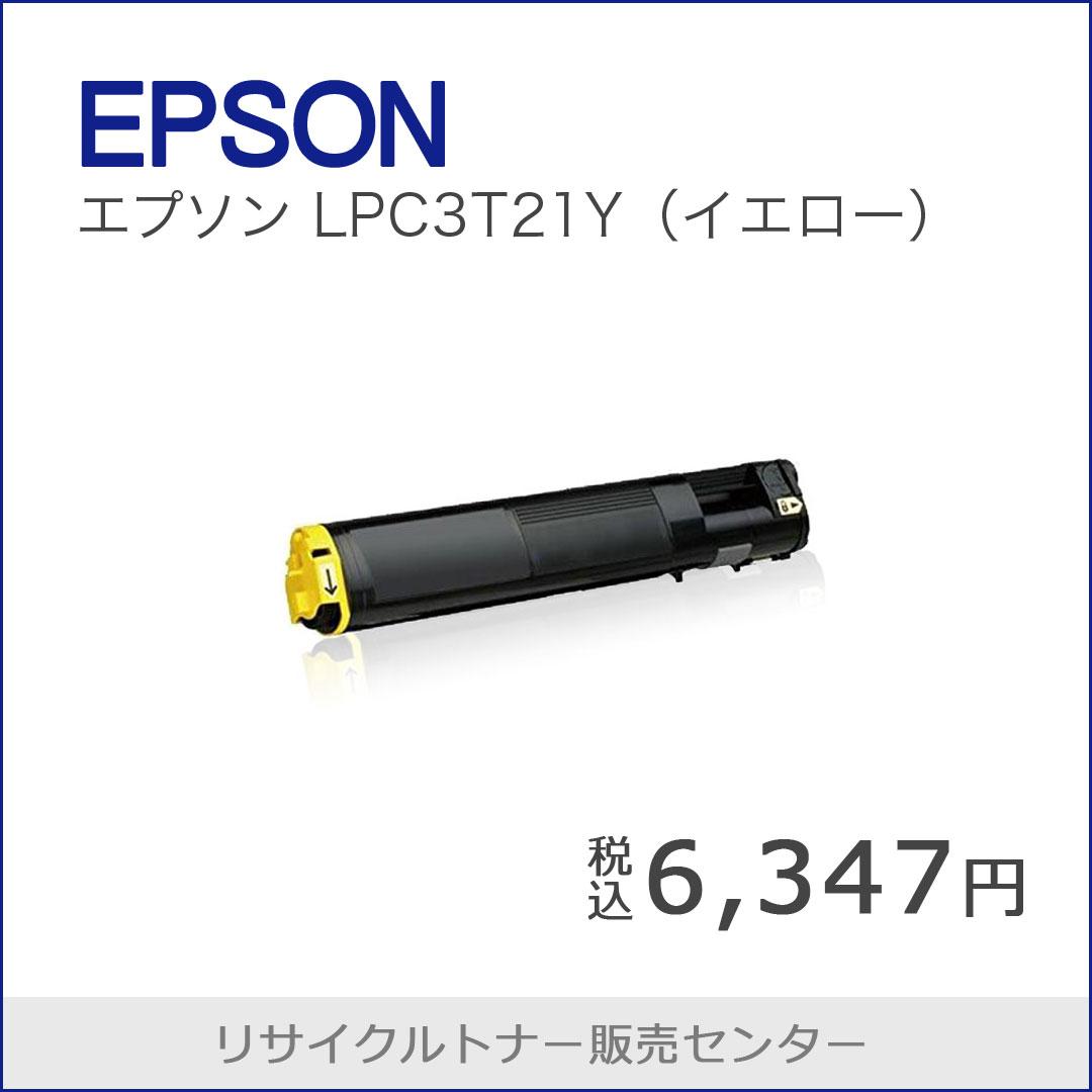 エプソンLPC3T21Yの写真です。