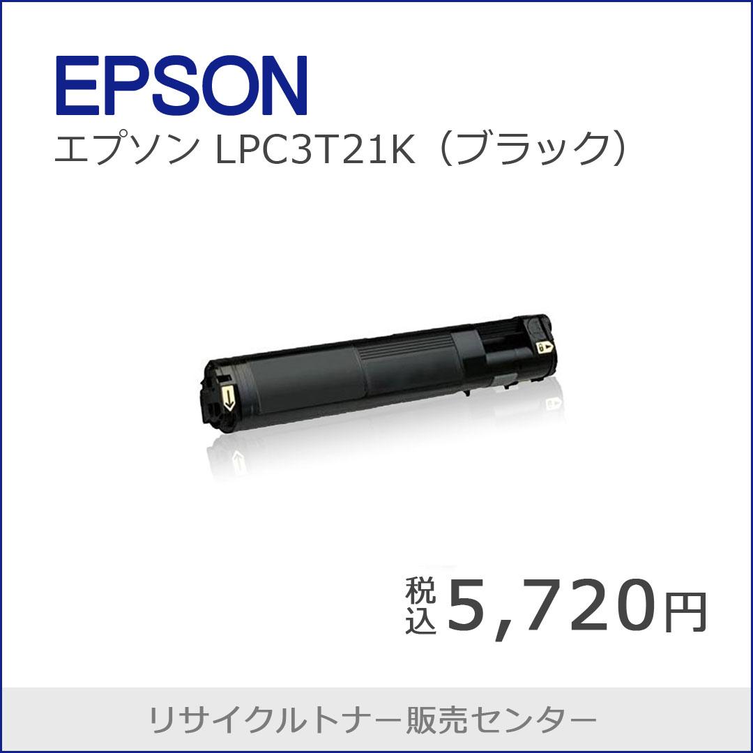 エプソンLPC3T21Kの商品画像です。