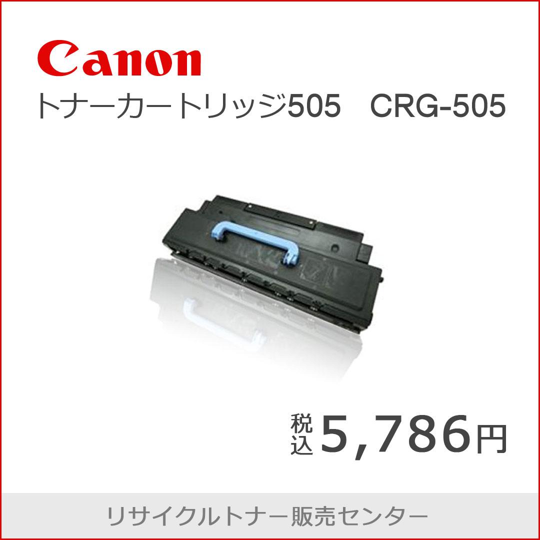 キヤノンCRG-505トナー写真です。