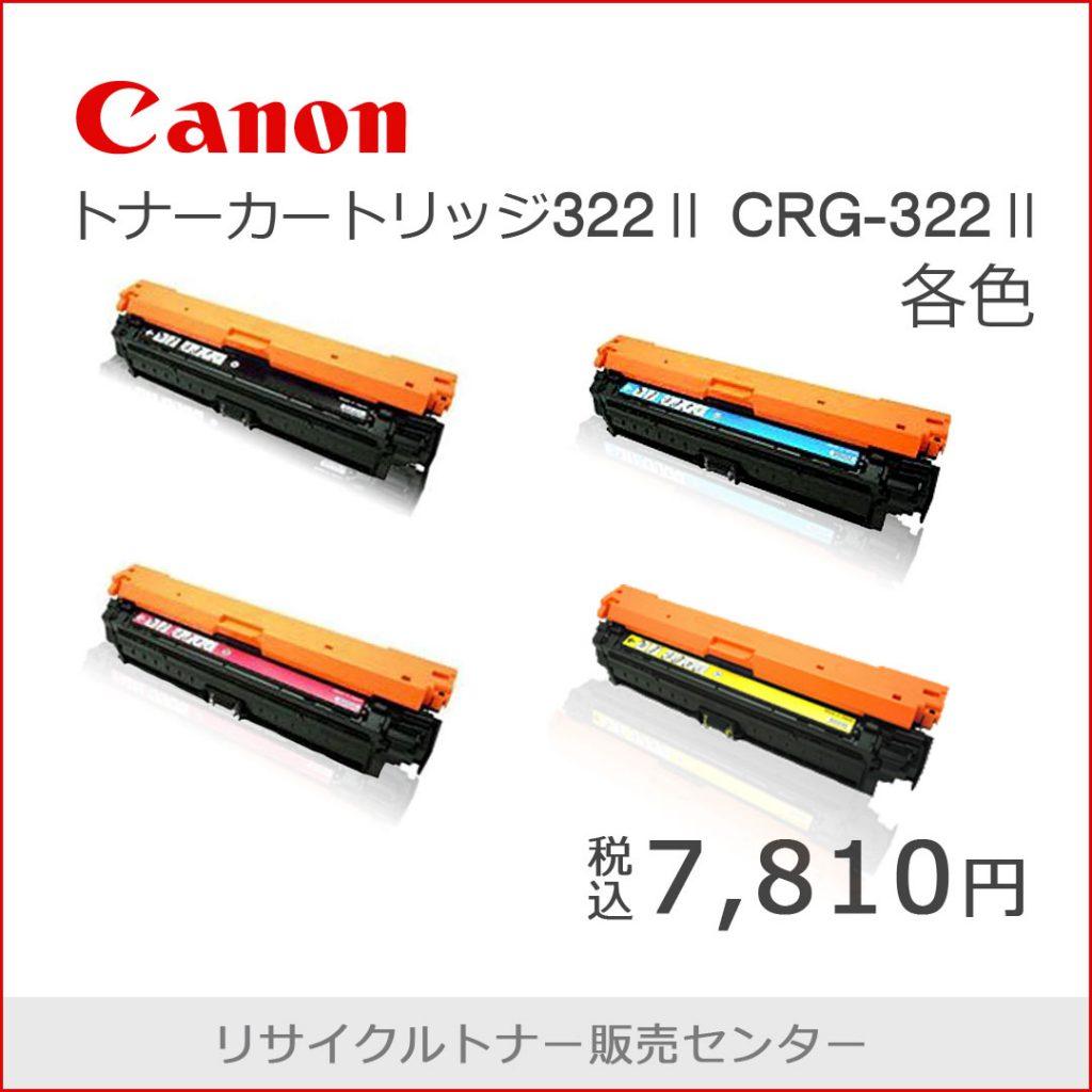 キヤノン322Ⅱ各色の写真です。