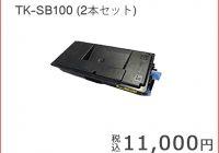 京セラkyoceraTK-SB100(2本セット)の写真です。