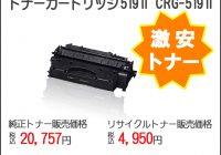 キヤノン519Ⅱの純正&リサイクルトナー価格です。