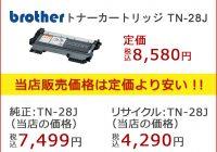 ブラザーTN-28Jが安い!の画像です。