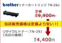 ブラザーTN-29Jリサイクルトナーは定価の半額以下で販売しています。