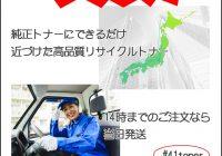 国内生産のリサイクルトナーを販売の画像です。