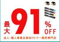 高品質リサイクルトナーを最大91%OFFで販売しています。